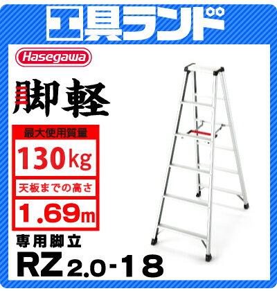 (代引不可 直送品) ハセガワ アルミ 軽量専用脚立 脚軽 RZ2.0-18