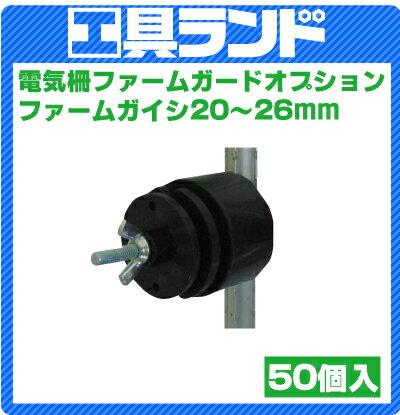アルミス ファームガイシ20〜26mmタイプ (50個入り) 電気牧柵器 ファームガード用オプション