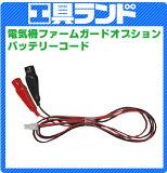 アルミス 電気牧柵器 ファームガード専用オプション バッテリーコード F-10 [電柵 電機柵]