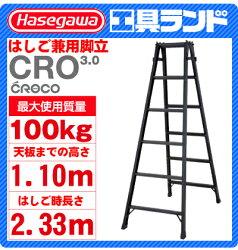 ハセガワアルミはしご兼用脚立CRO3.0-12【4尺】クロコ(CRO-12)【長谷川工業HASEGAWA】
