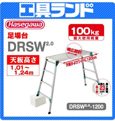 (代引不可 直送品) ハセガワ アルミ足場台 DRSW2.0-1200
