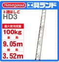 (代引不可 直送品) ハセガワ アルミ 3連はしご HD3-90