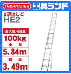 ハセガワアルミ2連はしご【5.84m】HE2-61≪送料無料≫(長谷川工業,HASEGAWA)