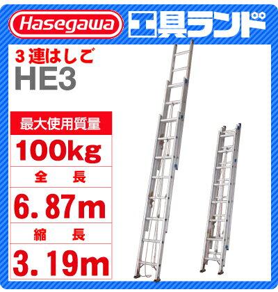 (代引不可 直送品) ハセガワ アルミ 3連はしご  HE3-70
