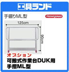 (代引不可・直送品)ハセガワ可搬式作業台ダイバキングDUK用オプション(手摺りML型)(15733)