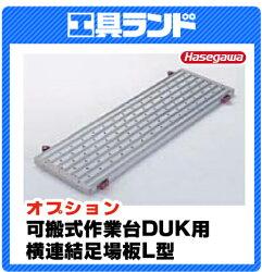 (代引不可・直送品)ハセガワ可搬式作業台ダイバキングDUK用オプション(横連結用足場板L型)(15882)