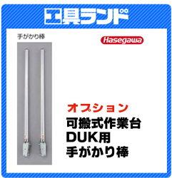 (代引不可・直送品)ハセガワ可搬式作業台ダイバキングDUK用オプション(手がかり棒)(26490)