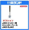 (代引不可 直送品) ハセガワ 高所作業台・足場 JASジッピー用 オプション ジャッキーベース JAS-ZJAC 4個入