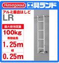 (代引不可 直送品) ハセガワ アルミ 垂直はしご (1.25m)LR-125