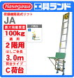 (代引不可 直送品) ハセガワ 荷揚機 簡易式リフト 2階用 C荷台タイプ JA3CX