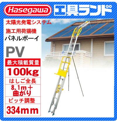 (代引不可 直送品) (トーヨーコーケン) ハセガワ 太陽光発電システム施工用荷揚機 (パネルボーイ)PV-MZ4 (2階屋根用)