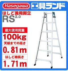 ハセガワアルミはしご兼用脚立RS2.0-09【3尺】幅広ステップタイプ(RS-09)【長谷川工業HASEGAWA】