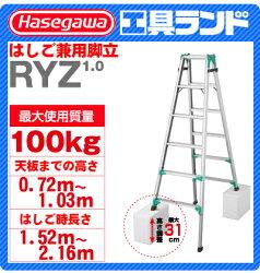 ハセガワアルミ脚部伸縮式はしご兼用脚立RYZ1.0-09【3尺】(RYZ-09)【長谷川工業HASEGAWA】