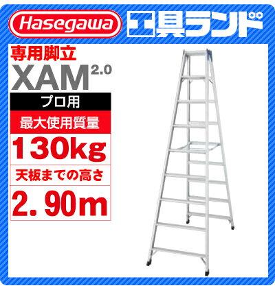 (代引不可 直送品) ハセガワ アルミ 専用脚立 XAM2.0-30