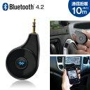 Bluetoothレシーバー 受信機 レシーバー AUX 無線 ワイヤレス ブルートゥース 車載 音楽再生 iPhone iPad アンドロイド タブレット カーオーディオ スマートフォン スマホ アイフォン 車 送料無料 おすすめ