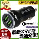 かしこい自動判別 Quick Charge 3.0 USB充...
