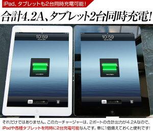 ������̵���ۥ����������åȼֺ�������4.2A���Ŵ�DCUSB2Ϣ2�ݡ��ȥ��֥륫�����㡼���㡼12V������iPhone�䥹�ޡ��ȥե���iPad��γƼ勵�֥�åȤ�֤ǽ��š��ڥ�������ѡ�