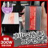【レビューで送料無料】 【矩形波】DC-AC カーインバーター 瞬間300W 定格150W USB 2.1A 高速充電 ...