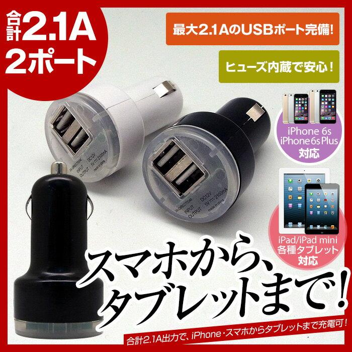 【送料無料】カーチャージャー シガーソケット スマホ 車 充電器 車載充電器 USB 2ポ…...:3rwebshop:10004244