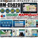 【送料無料】XROAD■5.0型 ポータブルカーナビゲーション RM-C5020