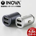 イノバ 車載充電器 4.8A シガーソケット USB スマホ iPhone 充電器 12V 24V 車 車載 iPad タブレット スマホ充電器 急速充電