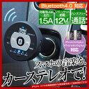 送料無料 スイッチ付 Bluetooth4.0対応 FMトランスミッター ワイヤレス 無線 FMトランスミッター ブルートゥース 車載 車内 音楽再生 iPho...