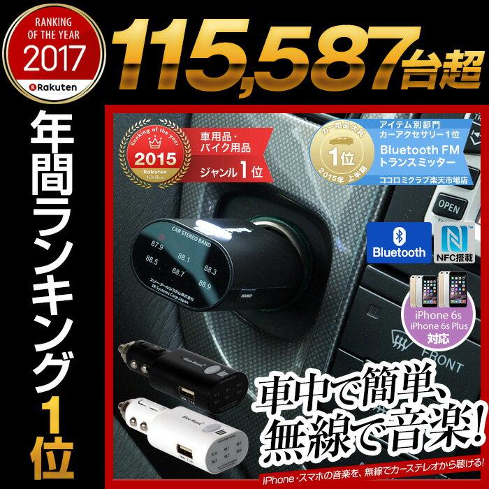 bluetooth NFC 対応 ワイヤレス 無線 FMトランスミッター ブルートゥース 車載 車内 音楽再生 iPhone6s iPhone6 Plus iPad Pro iPhone5 タブレット カーオーディオ USB スマートフォン スマホ アイフォン 車 充電 シガーソケット USB