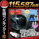 【年間ランキング3年連続1位】送料無料 bluetooth NFC ワイヤレス 無線 FMトランスミ