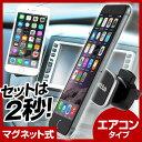 送料無料 車載 ホルダー マグネット 磁石 車載 カーナビ スタンド エアコン吹き出し口タイプ スマートフォン ホルダー iPhoneSE iPhone6s i...