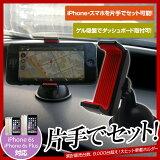 アイフォン5 スマートフォン 車載ホルダー スマホ スタンド 真空吸盤で直接取り付けられるスマホホルダー iPhone5s iPhone5c iPhone5 iPhone4S iP