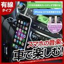送料無料 有線 FMトランスミッター 車載 音楽再生 iPhoneSE iPhone6s iPhone6 Plus iPad タブレット カーオーディオ USB...