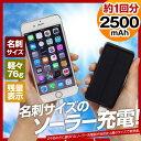 iPhone7も対応★モバイルバッテリー ソーラー 2500mAh スマホ充電器 ソーラー充電器 iPhoneSE iPhone6s iPhone6 Plus スマホバッテリー アイフォン モバイルバッテリー ソーラー 携帯 充電器 ソーラーバッテリー スマホ充電器 持ち運び 送料無料