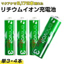 1.5V 充電池 単3 単三 充電器セット 4本セット 1650mAh リチウムイオン充電池 単3型 単3形 充電 電池 充電器 充電電池 充電式電池 在宅..