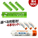 エネボルト 充電池 単4 セット 4本 ケース付 900mAh 単4型 単4形 エネロング エネループ 互換 単四 電池