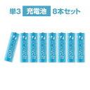 エネボルト 充電池 単3 セット 8本 ケース付 2100mAh 単3型 単3形 エネロング enelong 互換 単三 電池 充電電池 充電式電池 ミニ四駆 ..