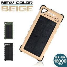 モバイルバッテリー ソーラー ソーラーモバイルバッテリー 防水 ソーラー充電器 スマートフォン <strong>ソーラーパネル</strong> 10000mAh 16000mAh 充電器 大容量 コンセント スマホ充電器 アンドロイド iPhone スマホ 充電 iPhone 8 もちじゅう