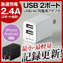 iPhone7も対応★USB ACアダプタ 薄型 小型 2.4A コンセント 充電器 2ポート 高速充電 おしゃれ コンパクト 携帯 iPhoneSE iPho...