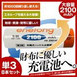 【単3形8個セット】【日本正規代理店】 充電池 単3形 エネロング enelong エネループ eneloop を超える大容量2100mAh! 約1000回繰り返し使える 乾電池タ