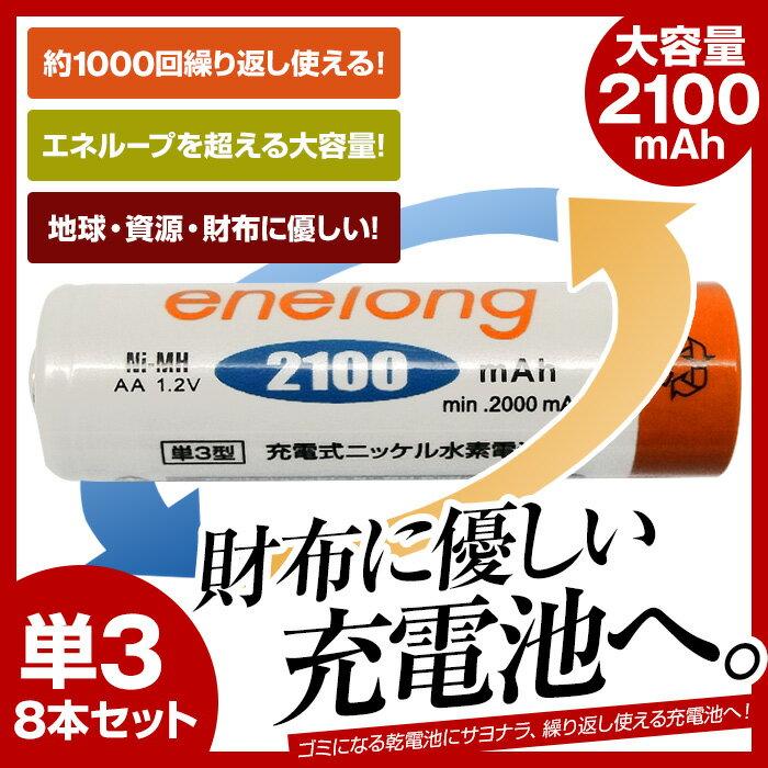 約1300回充電 充電池 単4形 充電式電池 8本 eneloop …