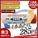 送料無料 【単3形16個セット】【日本正規代理店】【1本あたり285円】 充電池 単3形 エネロング enelong エネループプロ eneloop pro を超える超大容量2600mAh 約1000