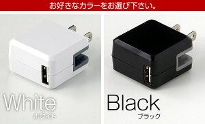 薄型USBACアダプタ1ポート2.4Aクイックチャージ2.0対応