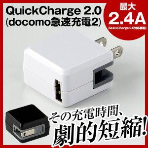 アダプタ コンセント コンパクト スマートフォン アンドロイド QuickCharge クイック チャージ