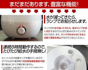 加湿器大容量3リットルアロマ対応