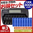 エネボルト 充電池 充電器セット 単3 セット 8本 ケース付 3000mAh 単3型 単3形 エネロング エネループ 互換 単三 電池 充電器