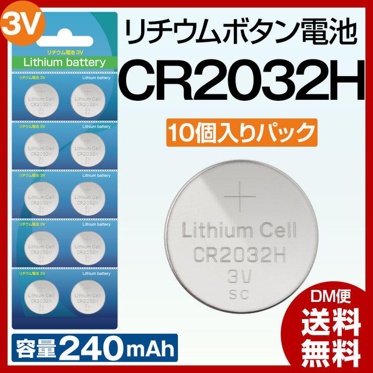 CR2032H x10個セット CR2032 の容量大タイプ ボタン電池 コイン電池 10個セット リチウム ボタン電池 cr2032 ボタン電池 2032 ボタン電池 cr2032 10個 cr2032 送料無料 ★時計 電卓 電子体温計 電子手帳 LEDライト シックスパッド 電池