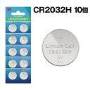 1円 送料無料 CR2032 10個セット ボタン電池 コイン電池 リチウム ボタン電池 10個 時計 電卓 電子体温計 電子手帳 LEDラ...
