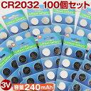 ショッピングシックスパッド CR2032H x100個セット CR2032 の容量大タイプ ボタン電池 コイン電池 100個セット リチウム ボタン電池 2032 ボタン電池 cr2032 100個 cr2032 送料無料 ★シックスパッド オールドゲーム機 時計 電卓 電子体温計 電子手帳 LEDライト