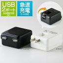 【3%OFFクーポン付】 送料無料 USB コンセント ACアダプター 2ポート合計出力2.1A 充...