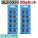 ボタン電池 CR2032 H 20個 セット 2032 3v...