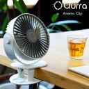 ショッピング壁掛け扇風機 Qurra クルラ 送料無料 アネモ クリップ 卓上扇風機 扇風機